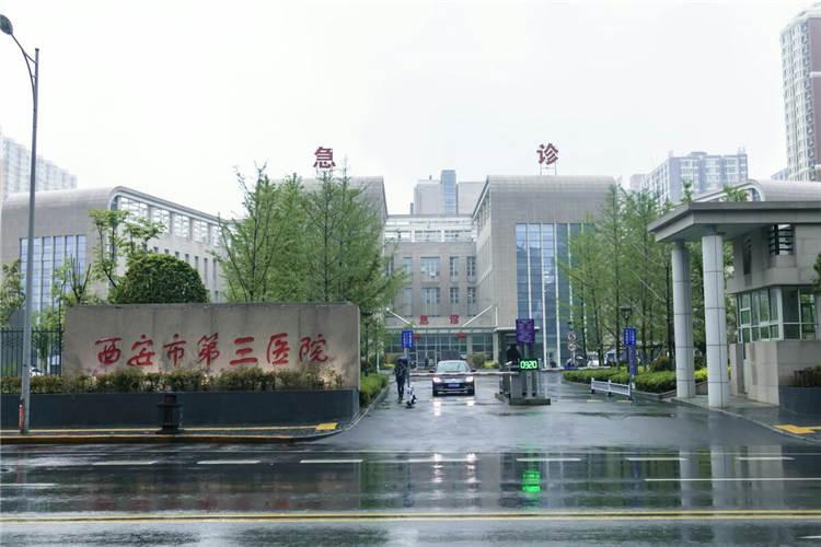 西安市第三医院.jpg