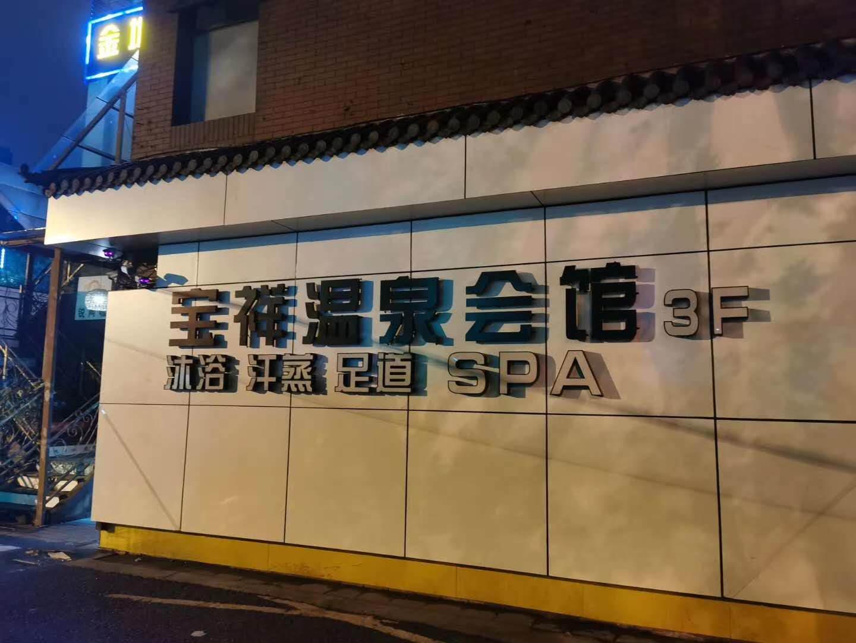 上海南翔宝祥温泉会所<a href=