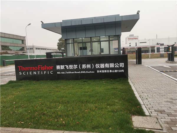 赛默飞世尔(苏州)仪器有限公司4.jpg