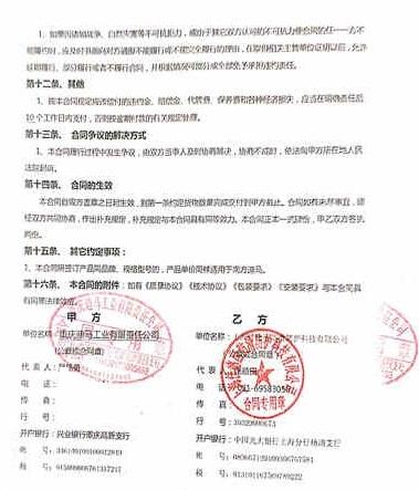 重庆迪马工业有限责任公司合同4.jpg