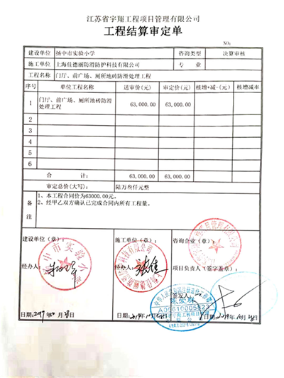 扬中实验小学合同3.png