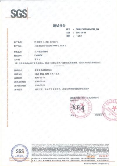 信义嘉庭博天堂官网开户摩擦系数测试报告结果 (2).jpg