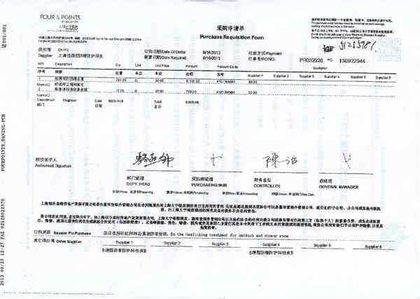 上海喜来登订单.jpg