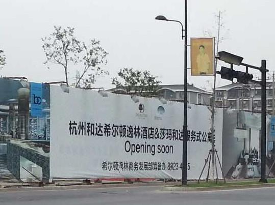 杭州和达希尔顿逸林酒店.jpg